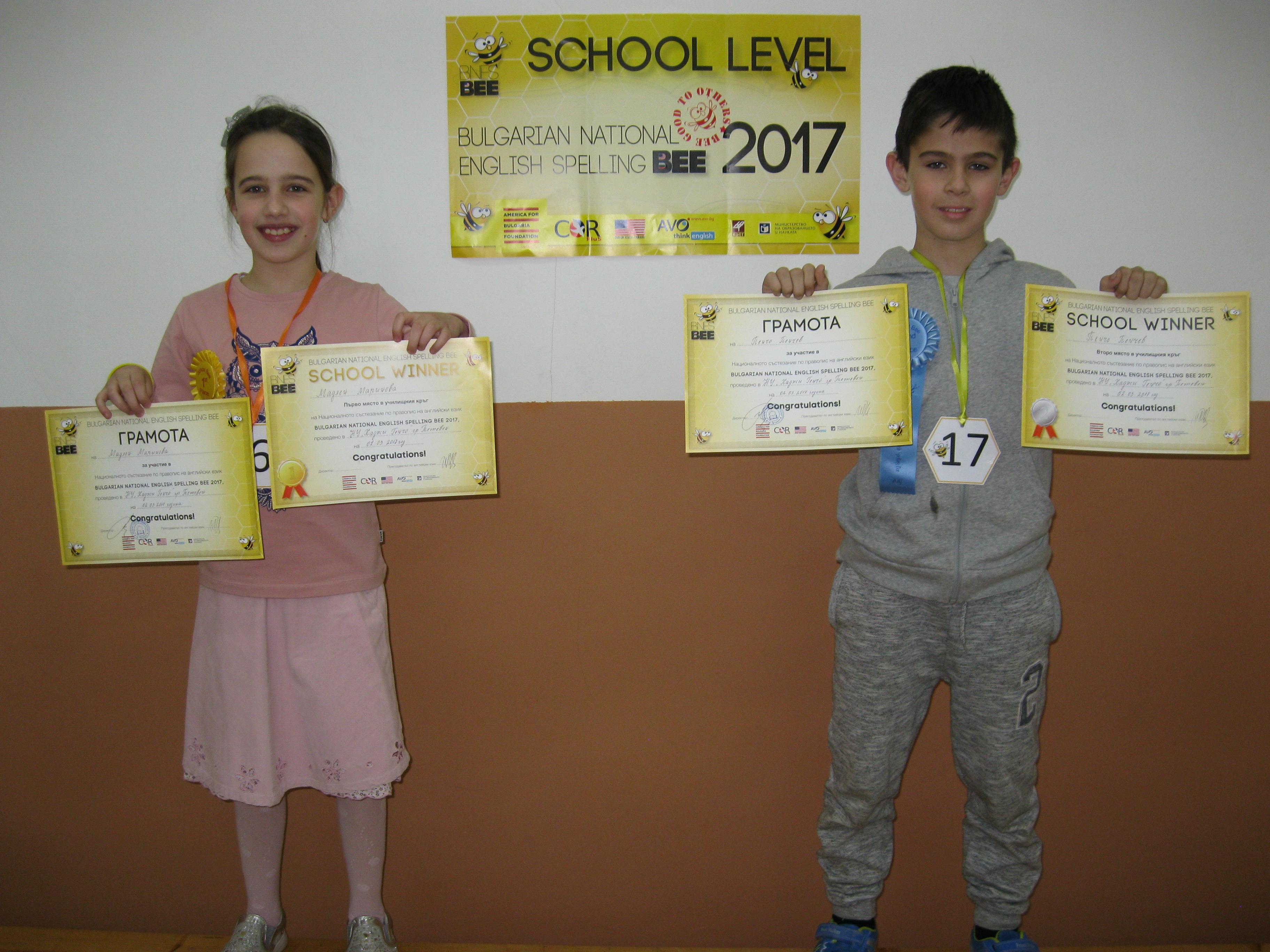 Тетевен НУ Хаджи Генчо Мадлен Маринова и Пенчо Пенчев
